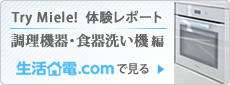 Try, Miele! 体験レポート@生活家電.com はこちら